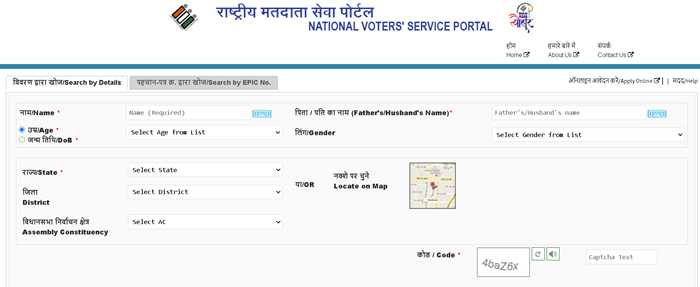 UP-voter-list-electoral-search-by-name UP Voter List PDF 2021: Gram Panchayat Voter List UP, CEO Electoral Roll PDF Download