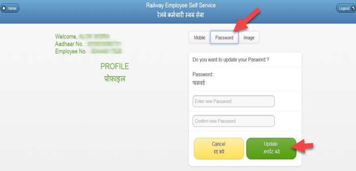 aims-change-password AIMS Portal Indian Railway: Regsitration, Salary Slip Download, Railway Employee Pay Slip