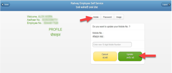 aims-portal-change-mobile-number AIMS Portal Indian Railway: Regsitration, Salary Slip Download, Railway Employee Pay Slip