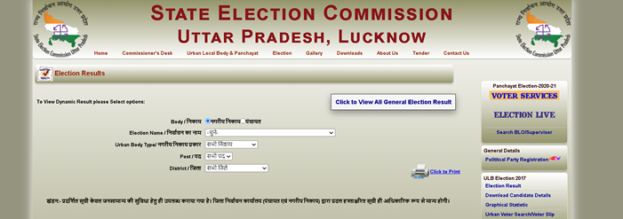 election-result-check-process UP Voter List PDF 2021: Gram Panchayat Voter List UP, CEO Electoral Roll PDF Download
