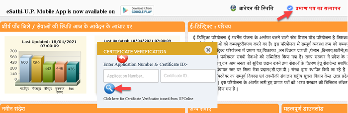 income-certificate-up-verify UP Income Certificate Apply Online, Check Status, Eligibility @eDistrict UP Aay Praman