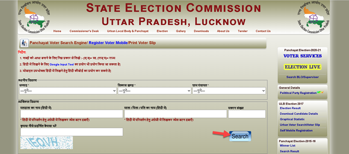 panchayat-voter-search-process UP Voter List PDF 2021: Gram Panchayat Voter List UP, CEO Electoral Roll PDF Download