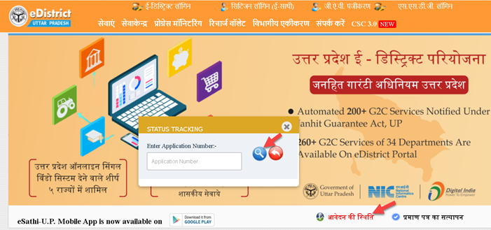 up-income-certificate-status-check-online UP Income Certificate Apply Online, Check Status, Eligibility @eDistrict UP Aay Praman