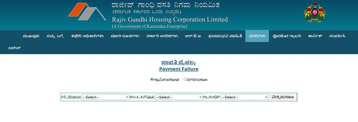 RGRHCL-Payment-Failure-List Basava Vasati Scheme: Online Application, RGRHCL New List & Search Beneficiary Status