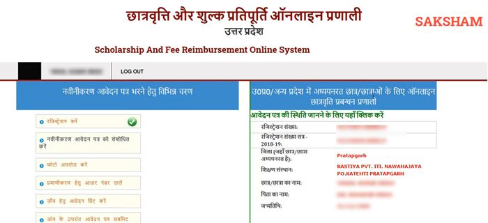 Renewal-Scholarship-Online-How-to-apply-Up-Scholarship-Renewal-Form-_-Scholarship-renewal-3-43-screenshot UP Scholarship Status 2021 - Online Apply, Last Date - scholarship.up.gov.in