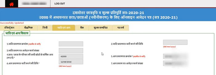 Renewal-Scholarship-Online-How-to-apply-Up-Scholarship-Renewal-Form-_-Scholarship-renewal-5-37-screenshot UP Scholarship Status 2021 - Online Apply, Last Date - scholarship.up.gov.in