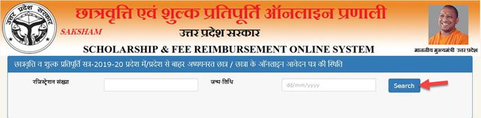 UP-Scholarship-Application-Status-Check UP Scholarship Status 2021 - Online Apply, Last Date - scholarship.up.gov.in