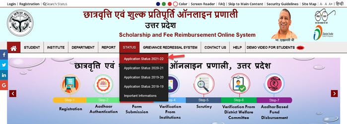 UP-Scholarship-Status-Check-Online-hmpg UP Scholarship Status 2021 - Online Apply, Last Date - scholarship.up.gov.in