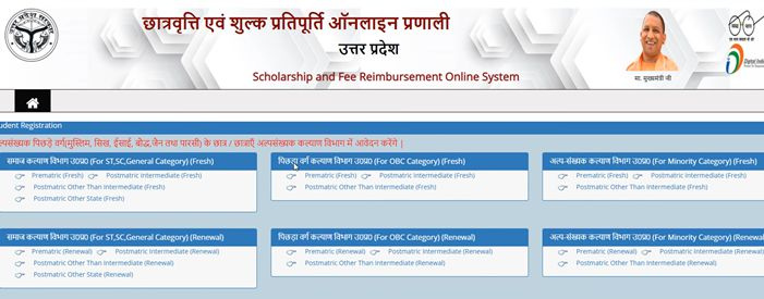 up-scholarship-form-kaise-bhare-_-up-scholarship-online-kaise-kare-_-up-scholarship-0-43-screenshot UP Scholarship Status 2021 - Online Apply, Last Date - scholarship.up.gov.in