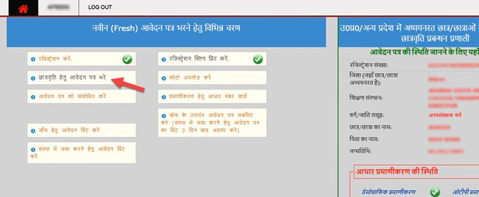 up-scholarship-form-kaise-bhare-_-up-scholarship-online-kaise-kare-_-up-scholarship-4-3-screenshot UP Scholarship Status 2021 - Online Apply, Last Date - scholarship.up.gov.in