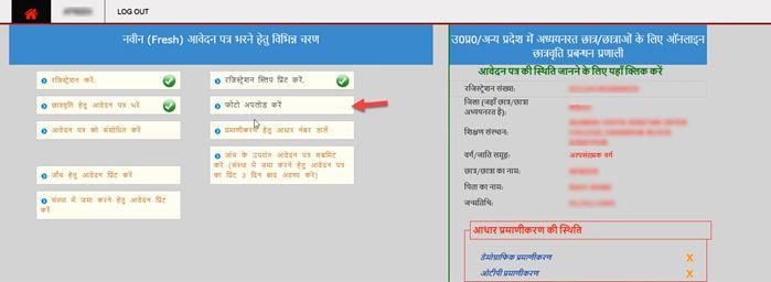 up-scholarship-form-kaise-bhare-_-up-scholarship-online-kaise-kare-_-up-scholarship-7-2-screenshot UP Scholarship Status 2021 - Online Apply, Last Date - scholarship.up.gov.in